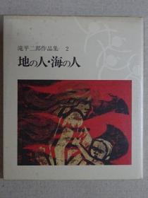 泷平二郎作品集 第2集