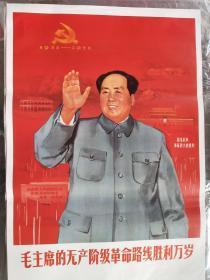 毛主席的无产阶级革命胜利万岁