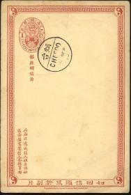 清二次蟠龙直式邮资双明信片--去片,销烟台1900年9月戳