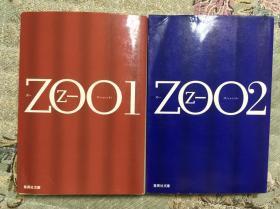 ZOO1 ZOO2