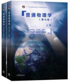 普通物理学 程守洙 第七版7版 上册+下册 8成新正版