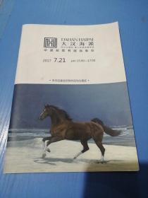 大汉海派——中国名家书画品鉴会