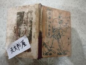 一剑染红长白雪(4册全)  老武侠小册子  四册钉在一起  自制硬装书皮  实际为秦红作品 林歌系列 品相如图
