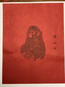 """黄永玉 """"猴""""版画。极为稀少,全网唯一。"""