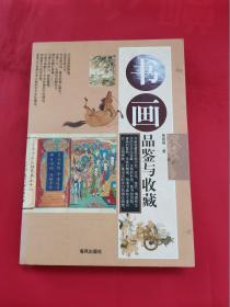 书画品鉴与收藏