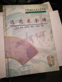 近思录全译(中国历代名著全译丛书)