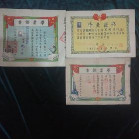 毕业证书 (三张)1951年.1954年.1957年;学生 王鹤斌 小学、初中、高中毕业证书