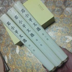 邓小平文选(第一 二 三卷)(全3册 2 3卷未开封 精装)
