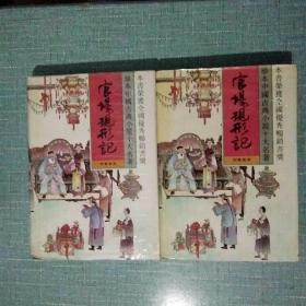 珍本中国古典小说十大名著、、