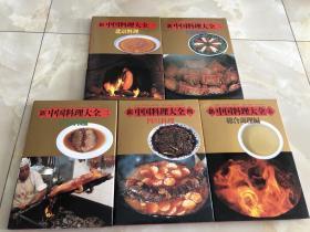 新中国料理大全    5册   大本   日本出版     中山时子、陈舜臣监修、小学馆、1997年版   国内现货
