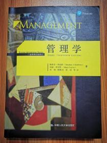 管理学 罗宾斯(第13版)