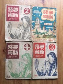 民国小说《梦断残宵》四集全