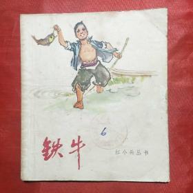 铁牛(红小兵丛书15)