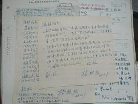 画家 杨馥如  关于年画《革命家风代代相传》《英雄姊妹交流先进经验》创作草图内容信札二通   及上海人美收文稿