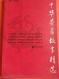 中华荣辱故事精选