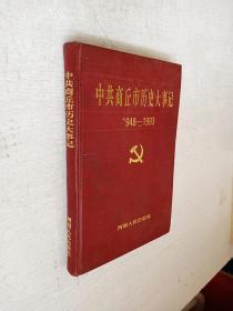 中共商丘市历史大事记1948-1993河南人民出版社1995年1版1印
