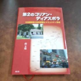 日文版:第2のコリアン・ディアスポラ 中国朝鲜族の国内移动とコミュニティ形成