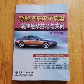 新型汽车电子电器故障检修技巧与实例