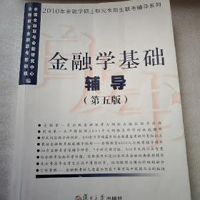 2009年金融学硕士研究生招生联考辅导系列·金融学基础辅导(第5版)