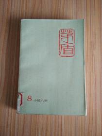 茅盾全集8(小說八集)【1985年1版1印】