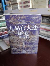 九品官人法研究:科举前史(汗青堂丛书)