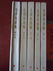 《毛泽东选集》五卷全 1-4卷1967年长春2印 5卷是1977年黑龙江5印 收藏品相 私藏 品佳 书品如图..