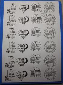 武汉抗疫主题日纪念戳 有武汉原地首发日戳 盖戳大版张(A4纸尺寸)货号103036