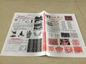 乐清剪纸艺术:总第2期