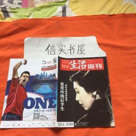 三联生活周刊(2015年第38期总854期)张爱玲的后半生