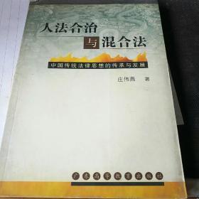 人法合治与混合法-中国传统法律思想的传承与发展 (综合类)