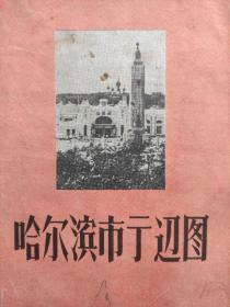 """【旧地图】哈尔滨市街道图 方2开 50年代版(""""街道""""两字为简化字)"""