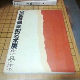 1988全国首届篆刻艺术展作品集