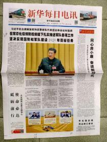 【新华每日电讯】 2020年5月27日-----北京发货