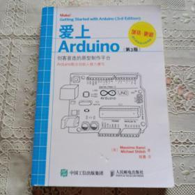 爱上Arduino(第3版)