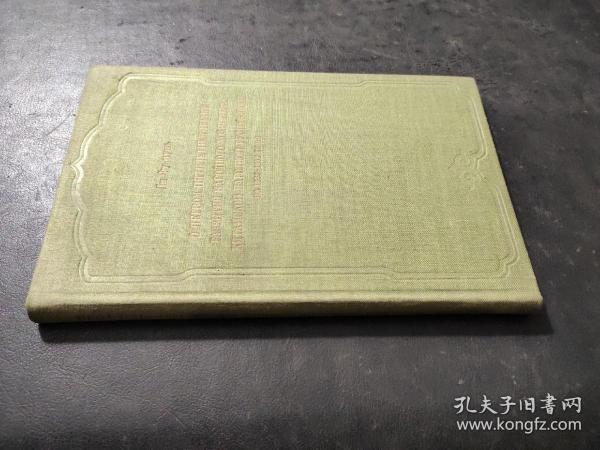 关于第一个五年计划的报告 1953--1957   俄文原版 32开精装