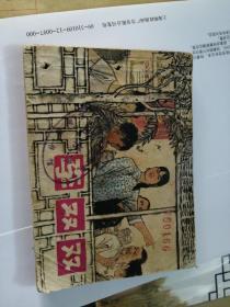 李双双(1977年1版1印)