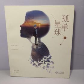 孤單星球:溫暖和感動過千萬讀者的治愈系唯美插畫 /獨木舟 長江?