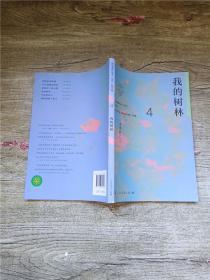 语文素养读本丛书初中卷 4 我的树林