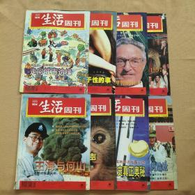 三联生活周刊 1997年第5、7、8、9、10、11、22、24期(8本合售)