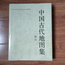 中国古代地图集(明代)《编号C11》