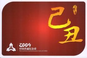 康银阁2009年纪念币册(牛、和字、环保币)