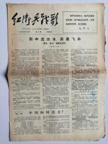 文革小报:红卫兵战歌(八开四版、折叠寄送)