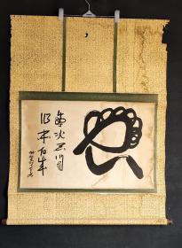 D527:回流手绘高僧书法立轴(日本回流.回流老画.老字画)