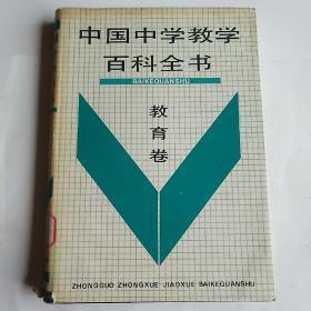 中国中学教学百科全书 教育卷