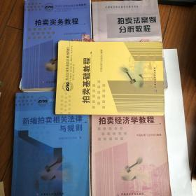 1拍卖实务教程2拍卖基础教程3拍卖法案例分析教程4新编拍卖相关法律与规则5拍卖经济学教程(5册合售)