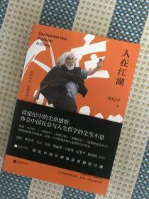著名导演 张纪中签名  人在江湖