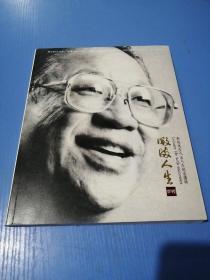 李恺先生八五人生纪念画册——暇海人生