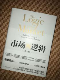 著名经济学家张维迎签名  市场的逻辑精装