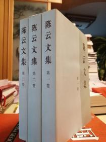 陈云文集(全三卷)