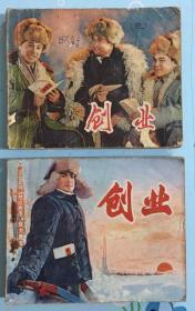 经典文革电影连环画 创业 人美和辽宁两个版本一起出